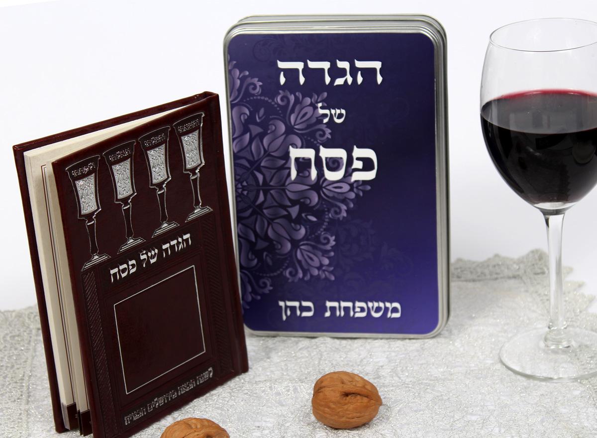 הגדה ויין ממותגים לפסח