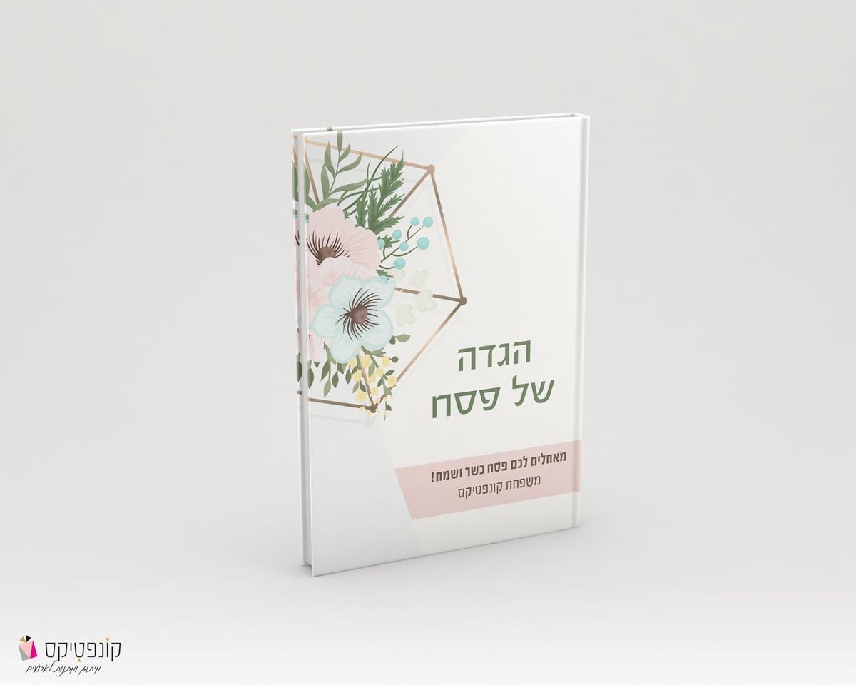 הגדה-של פסח - קונפטיקס