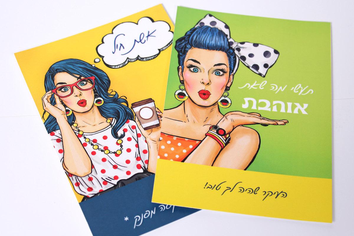 כרטיסיות ליום האישה קונפטיקס
