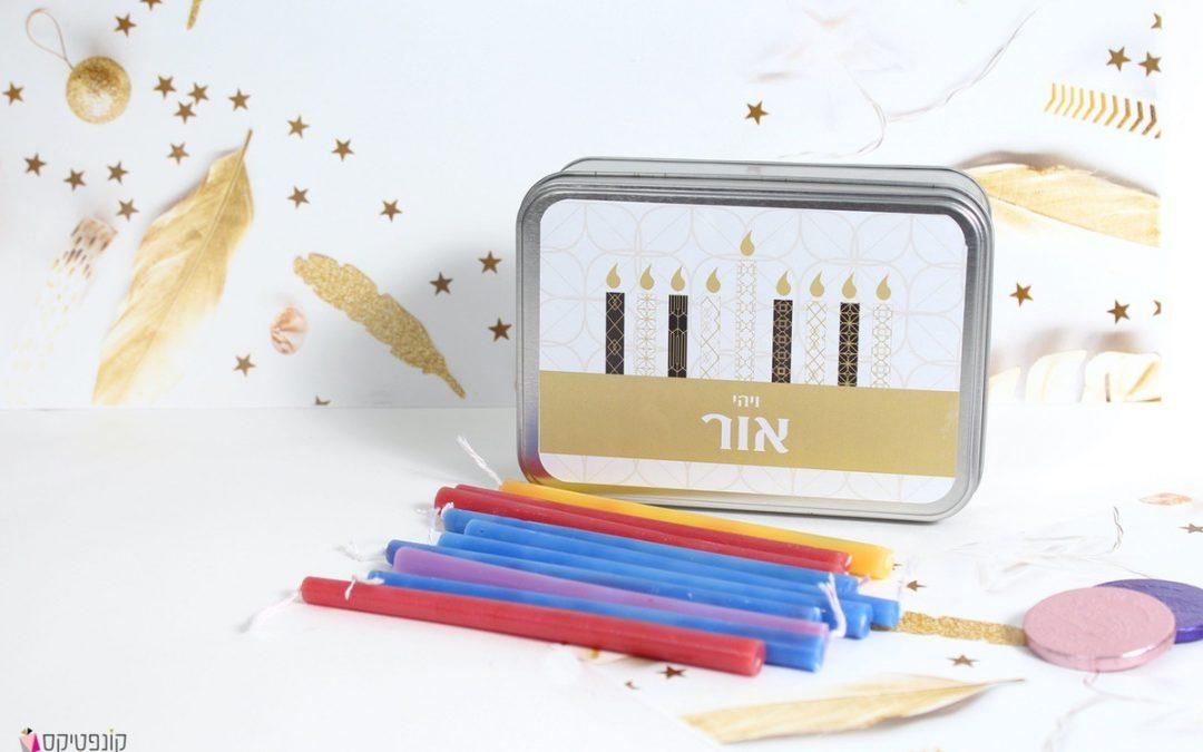קופסת נרות מעוצבת לחנוכה