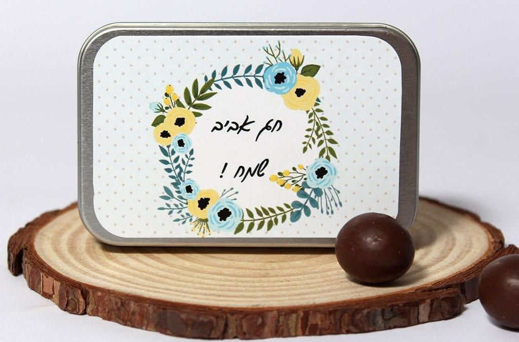 קופסה אישית מתוקה לפסח