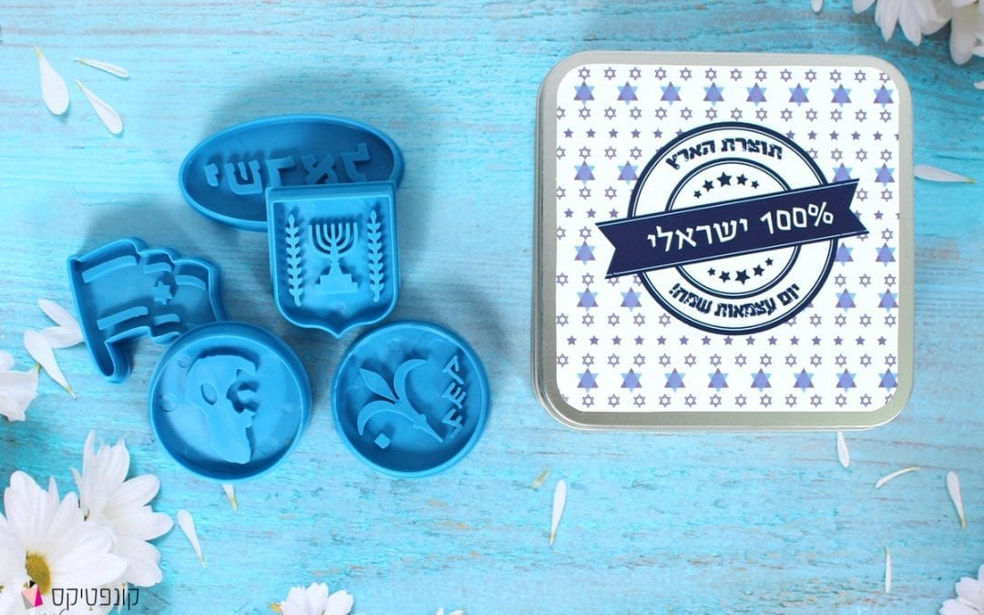 חותכני עוגיות ישראליים