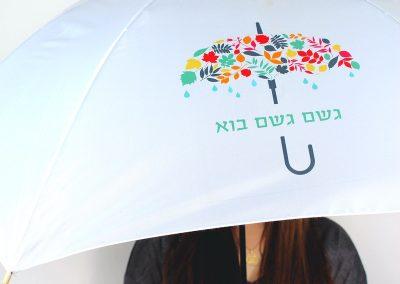 מטריה ממותגת